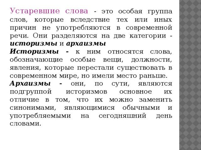 Толковый словарь старинных слов и выражений русского языка – к сборнику сказок