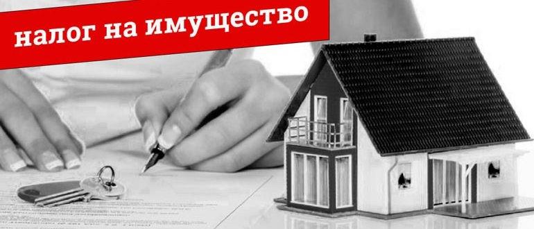Налог на недвижимость 2020, какой налог с продажи недвижимости для физических лиц