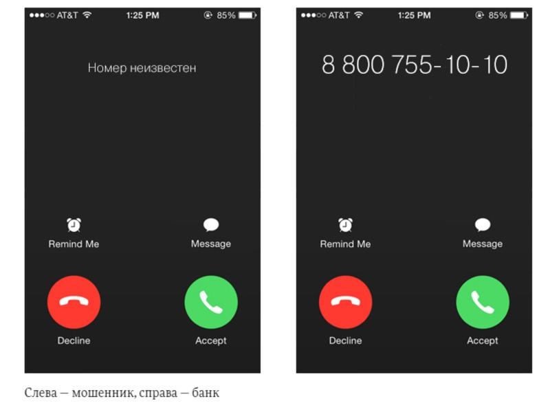 Что нужно знать, если звонят с номера 900 — сбербанк это или нет
