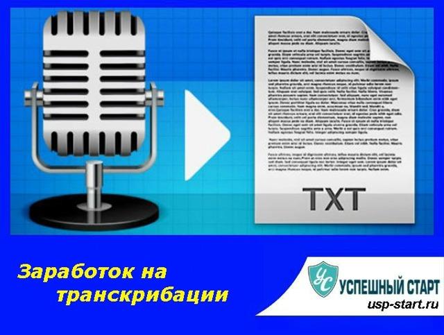 Транскрибация (обучающие видео уроки)