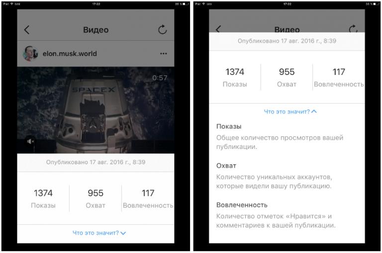 Что такое охват и что значат показы в инстаграме, как посмотреть | socialkit