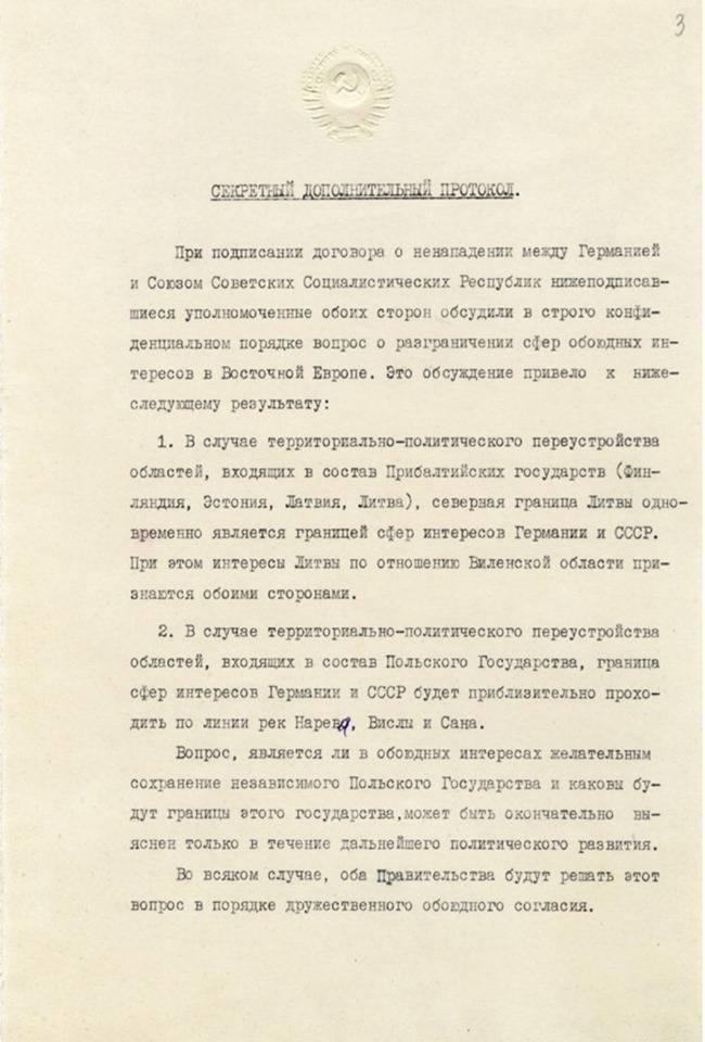 Пакт молотова-риббентропа — кратко суть договора, плюсы и минусы