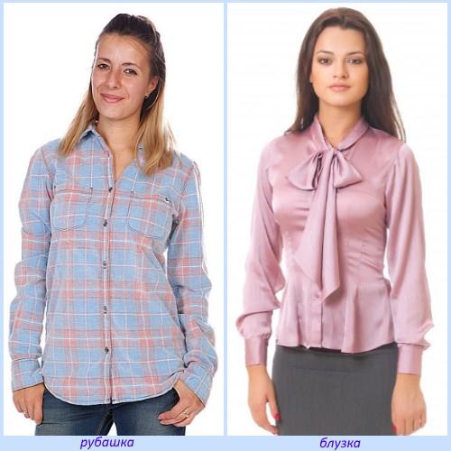 Чем отличается сорочка от рубашки