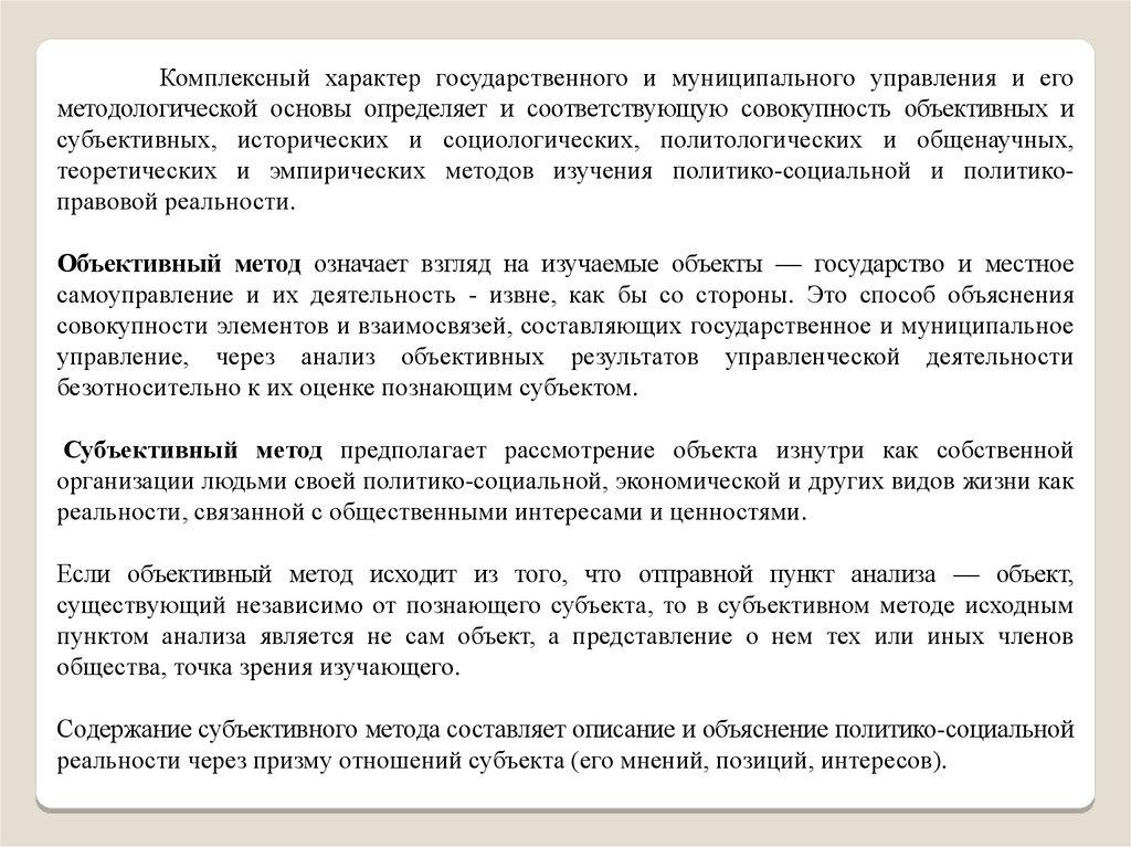 1.понятие управления. объект и субъект управления.