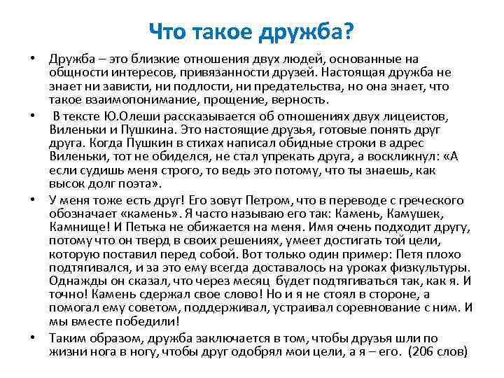 Аргументы для сочинения 9.3: что такое дружба (огэ по русскому языку)