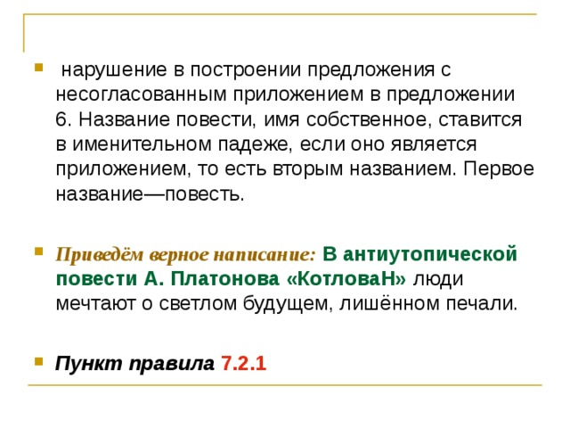 Как просто решать задание № 8 егэ по русскому? ⋆ maximum блог