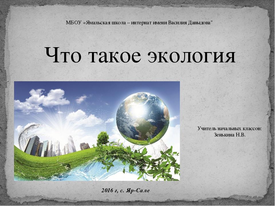 Экономика и экология (3 класс, окружающий мир)