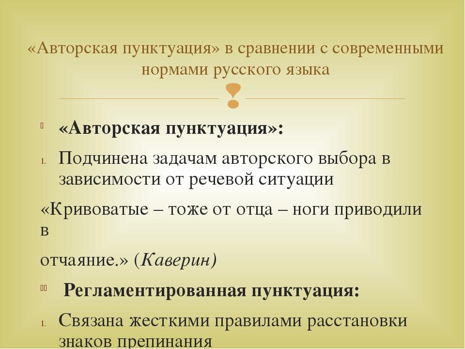 Синтаксис и пунктуация. словосочетание, предложение. текст
