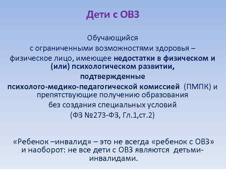 ➤ 7 причин оформить овз для особенного ребенка - autizmy-net.ru
