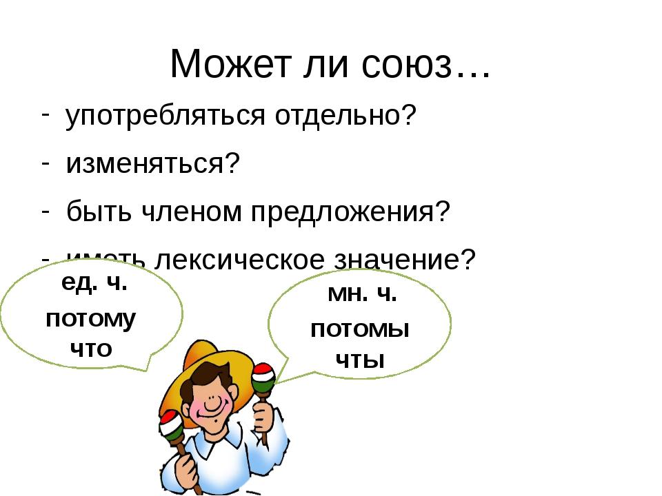 Что такое союзы: определение, группы по значению :: syl.ru