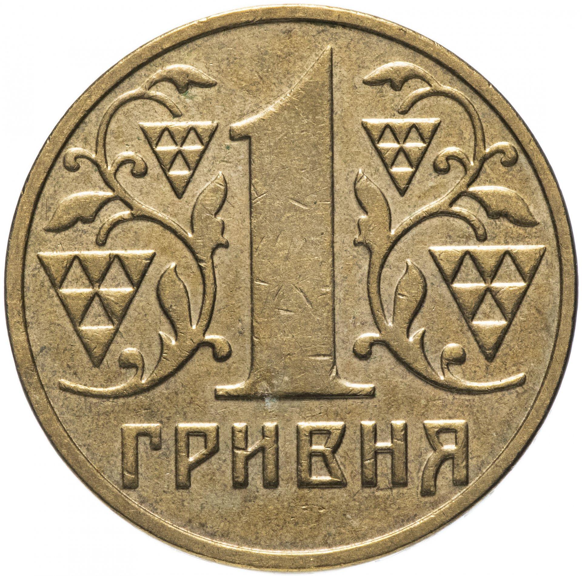 Динамика курса украинской гривны (uah) к рублю, доллару, евро, график изменений колебания курса украинской гривны за неделю, месяц и за 2020 год, конвертер, котировки валюты на сегодня, прогноз на завтра | банки.ру