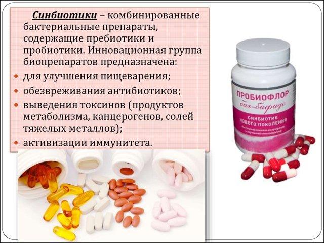 Продукты для кишечника: список пробиотиков и пребиотиков