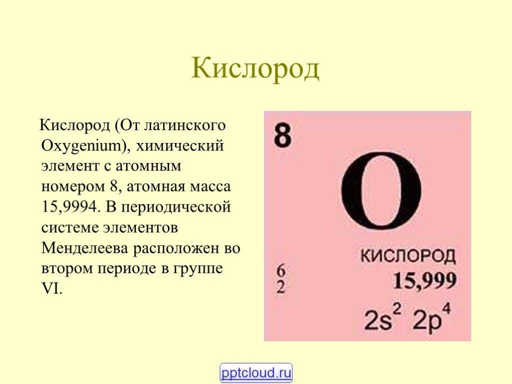 Атомарный кислород: полезные свойства. что это - атомарный кислород?