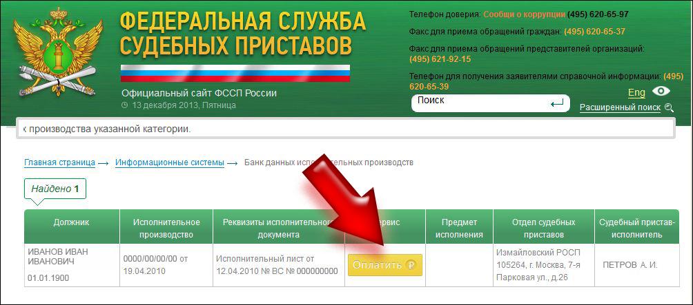 Сайт судебных приставов россии - адреса, телефоны и отзывы