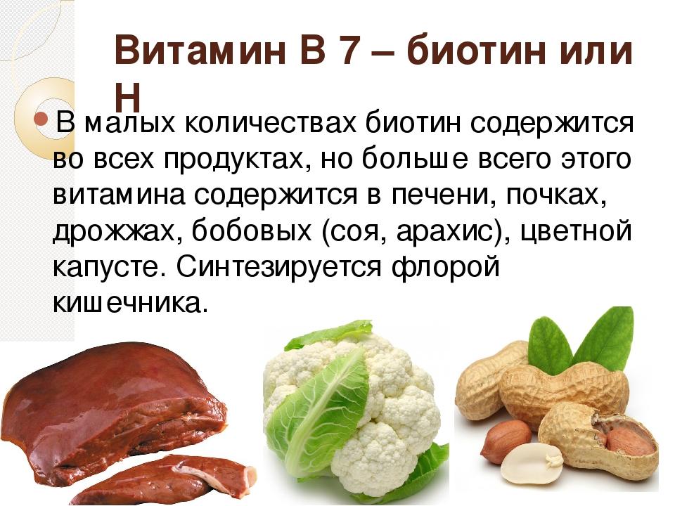 Продукты питания богатые витамином р - c-комплекс / с-комплекс, гесперидин, цитрин