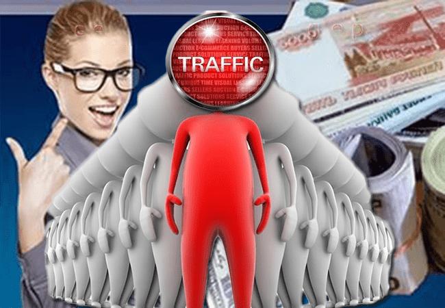 Трафик: что такое и что с ним можно делать