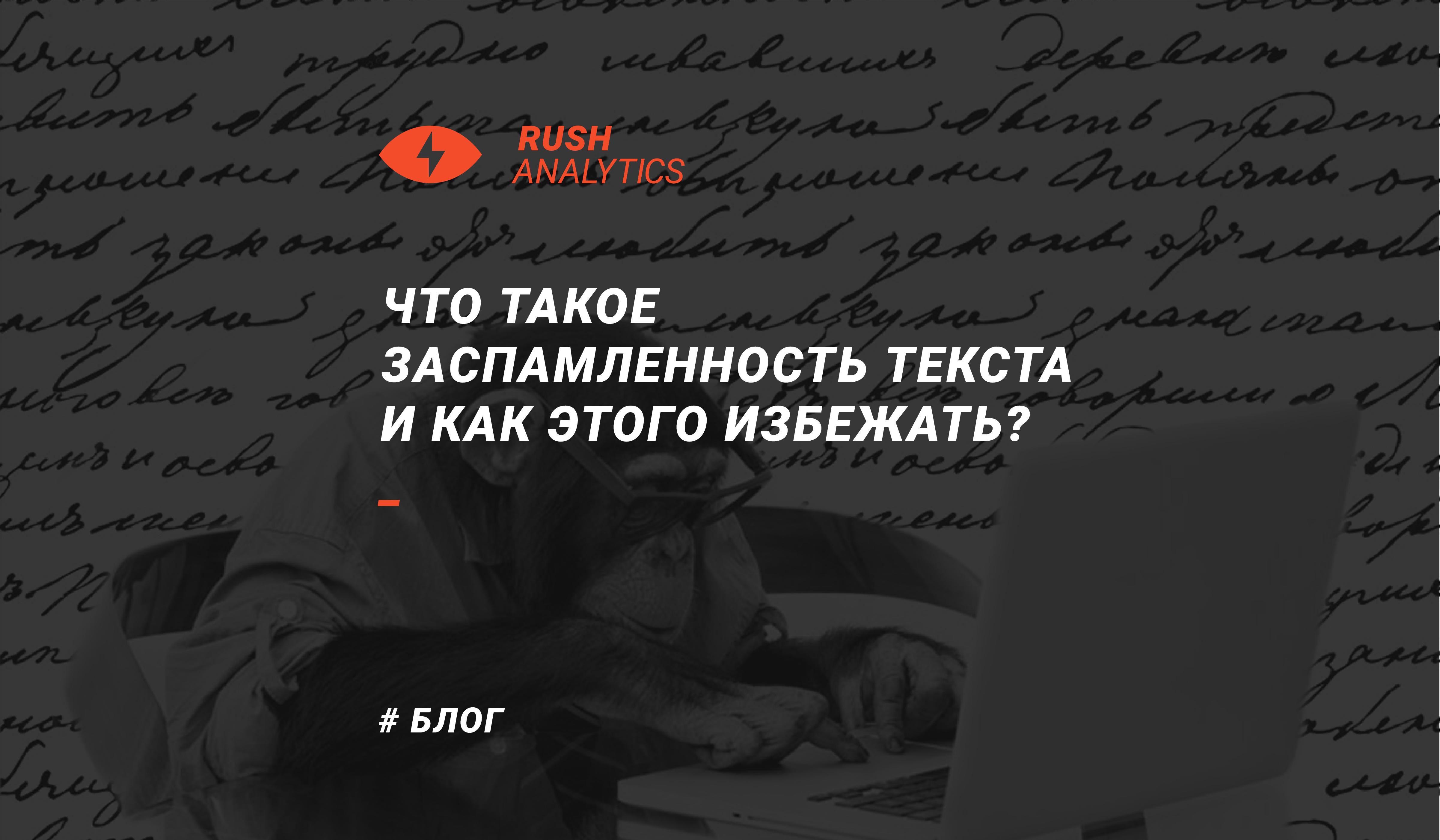Что такое заспамленность текста, и как её проверить