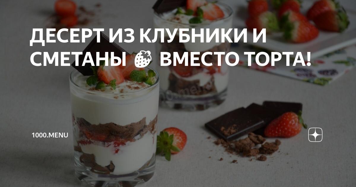 Парфе, 59 рецептов, фото-рецепты, страница 2 / готовим.ру