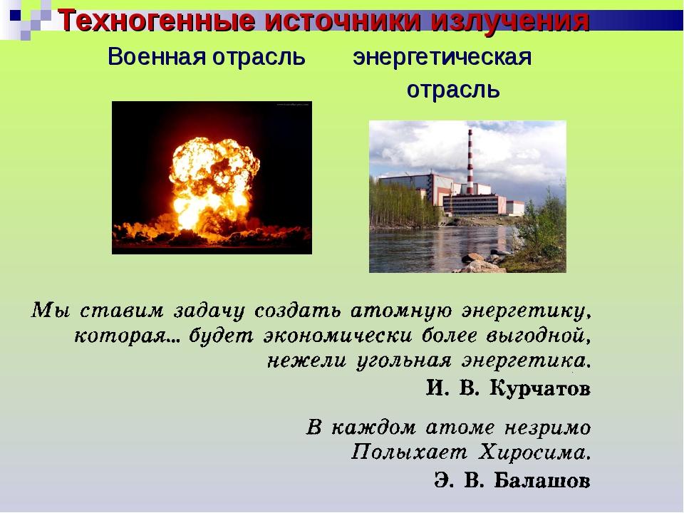 Искусственная радиоактивность