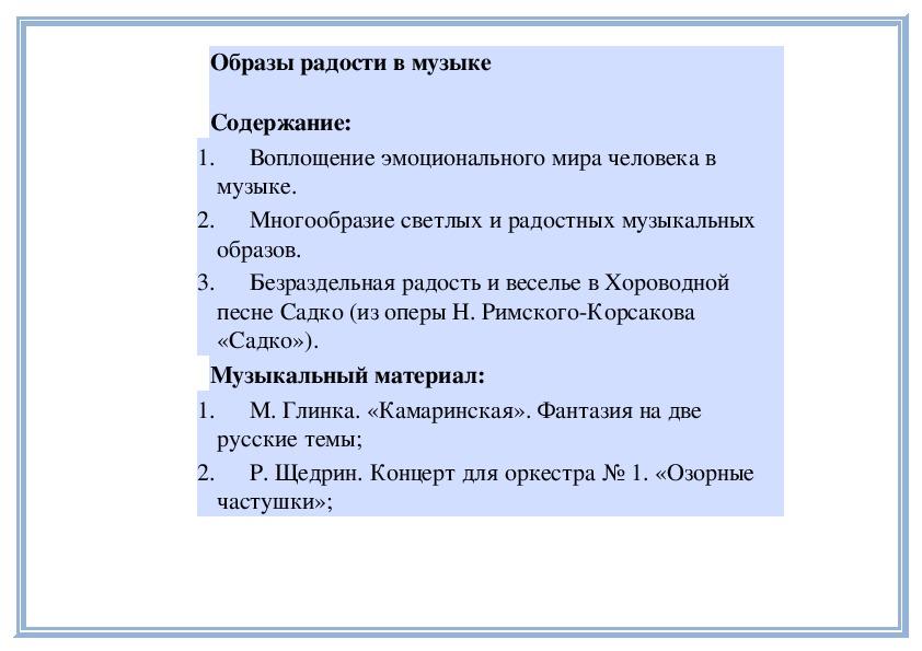 Понятие и виды музыки  :: syl.ru