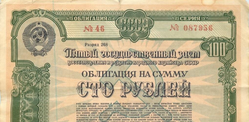 Стоит ли поменять вклад на облигации: 7 вопросов об офз