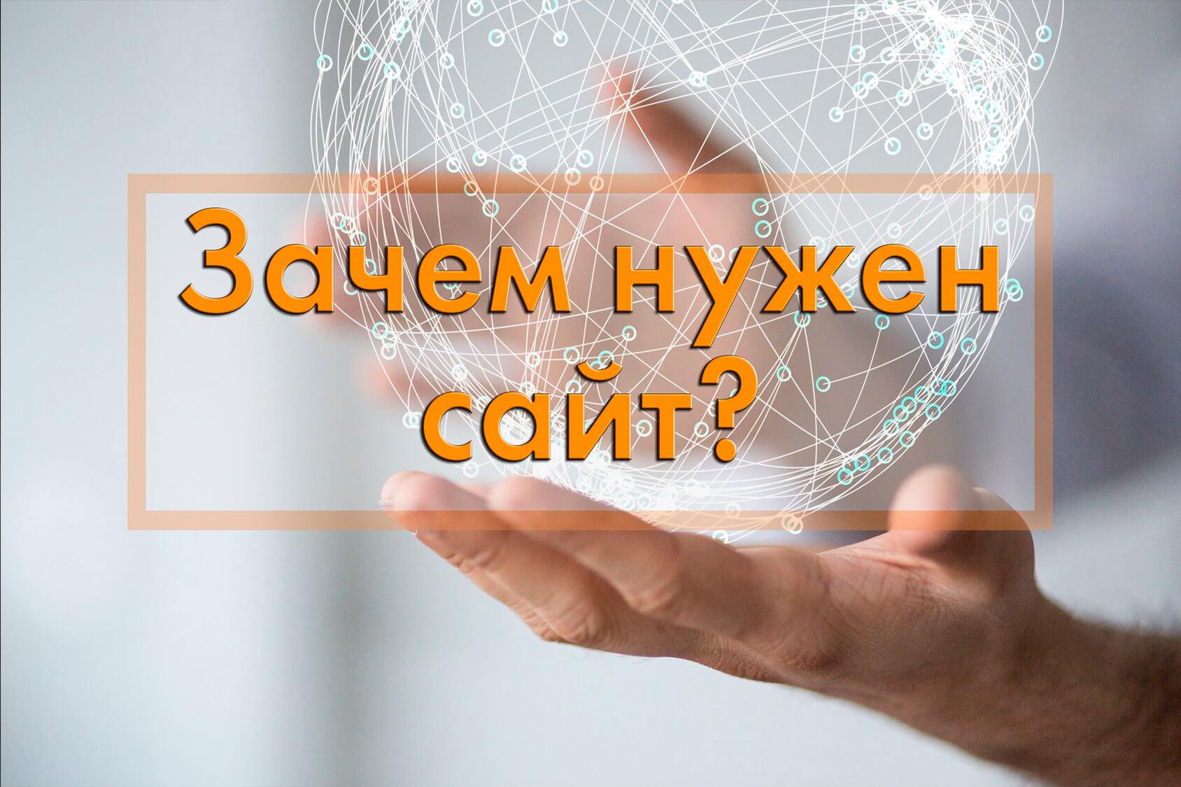 Зачем нужен сайт: 10 основных причин почему вы должны создать сайт   web-revenue.ru