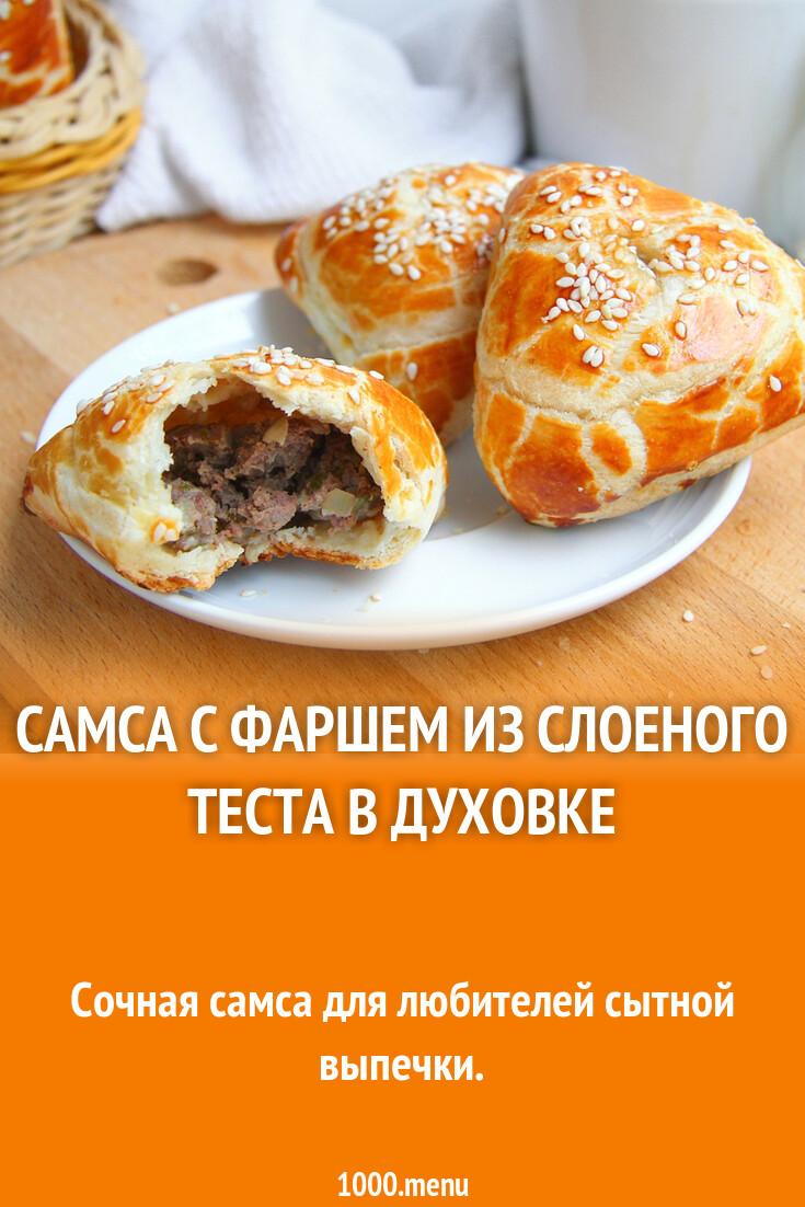 Самса (60 рецептов с фото) - рецепты с фотографиями на поварёнок.ру