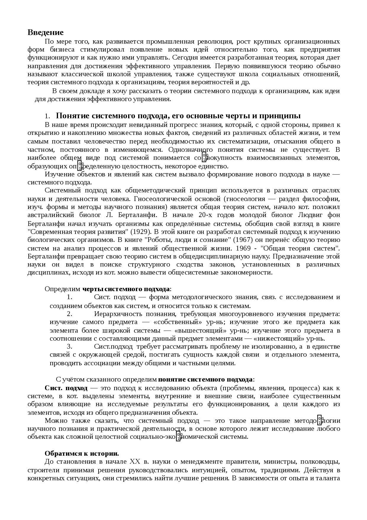 Основные положения системного подхода