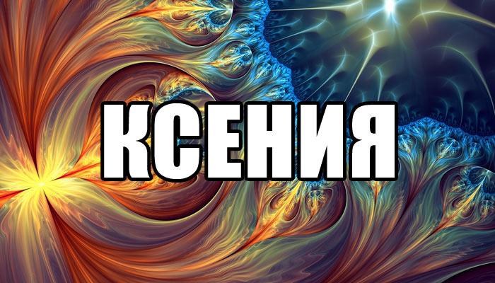 Что означает имя ксения: судьба и характеристика носителя имени ксения
