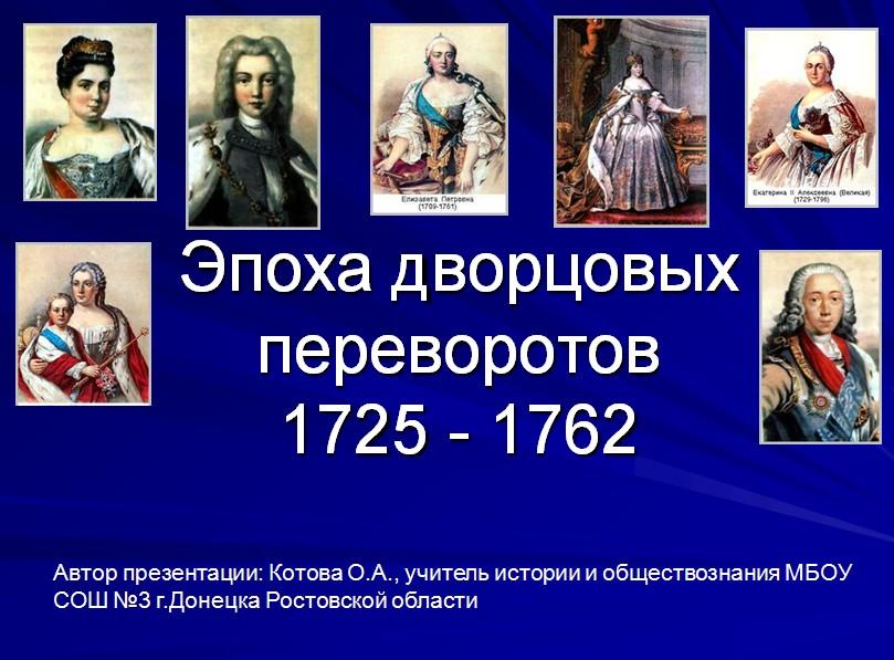 Эпоха дворцовых переворотов — википедия