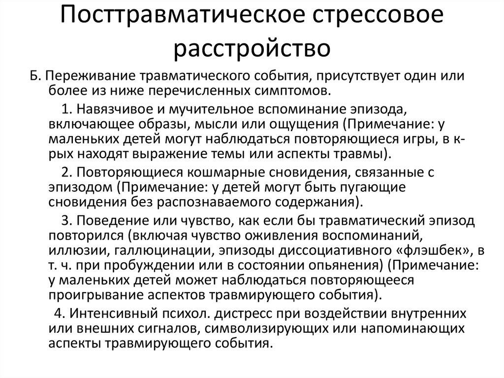 Посттравматическое стрессовое расстройство (птср): симптомы и лечение - webmedinfo.ru