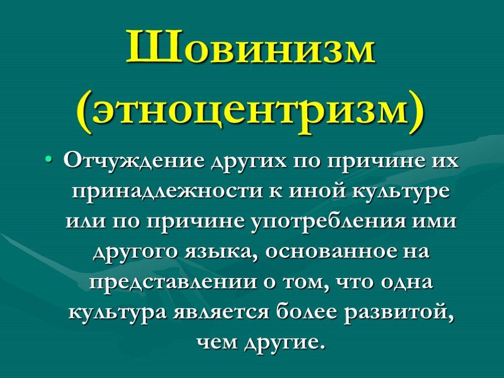 """Что такое шовинизм? мужской, женский, бытовой шовинизм — журнал """"рутвет"""""""