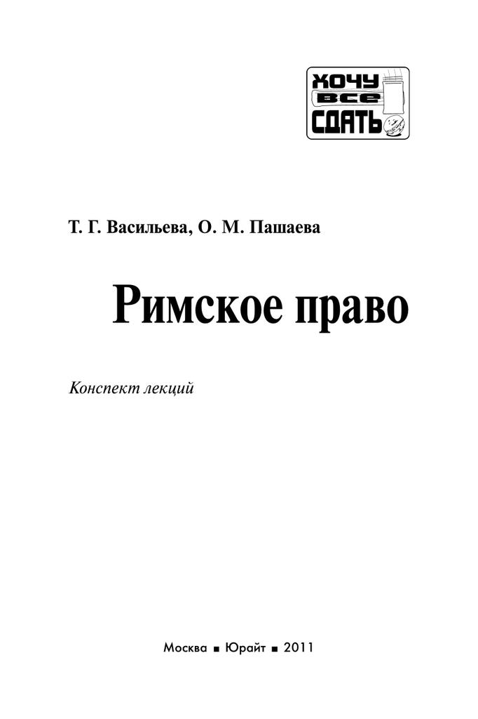 Римское право: понятие, источники, основы :: syl.ru