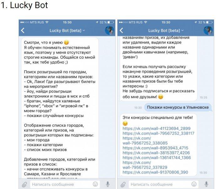 Чем хорош vkbot, как извлечь максимальную пользу от его использования