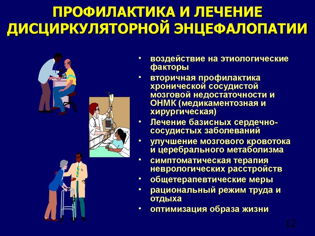 Дисциркуляторная энцефалопатия 1, 2 и 3 степени - диагностика