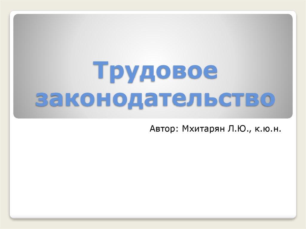 Трудовые правоотношения: (понятие, стороны) - трудовое право | юрком 74