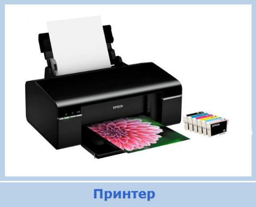 Как выбрать принтер для качественной печати