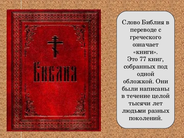 Четыре евангелия и книга деяний для спасения: обзор;