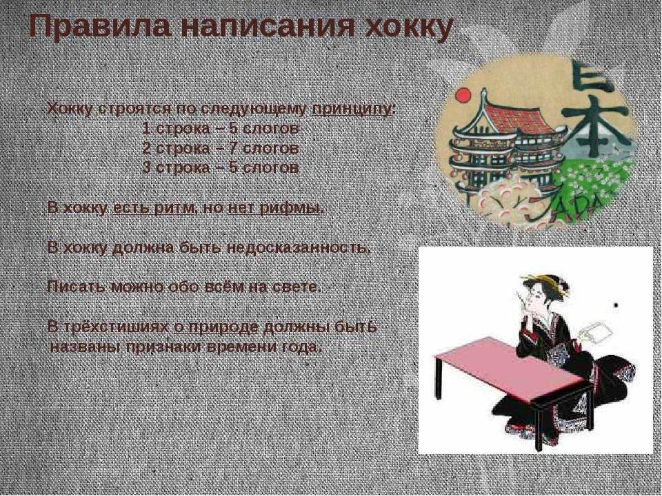 Правила составления и примеры хокку :: syl.ru
