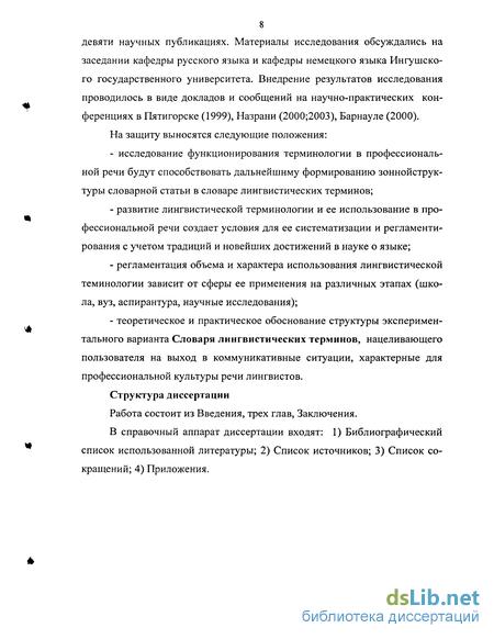 Профессионализмы – определение что такое, значение слов и примеры в русском языке (6 класс)
