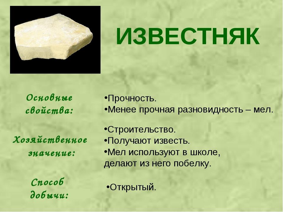 Горная порода мергель: описание, свойства и применение (фото)