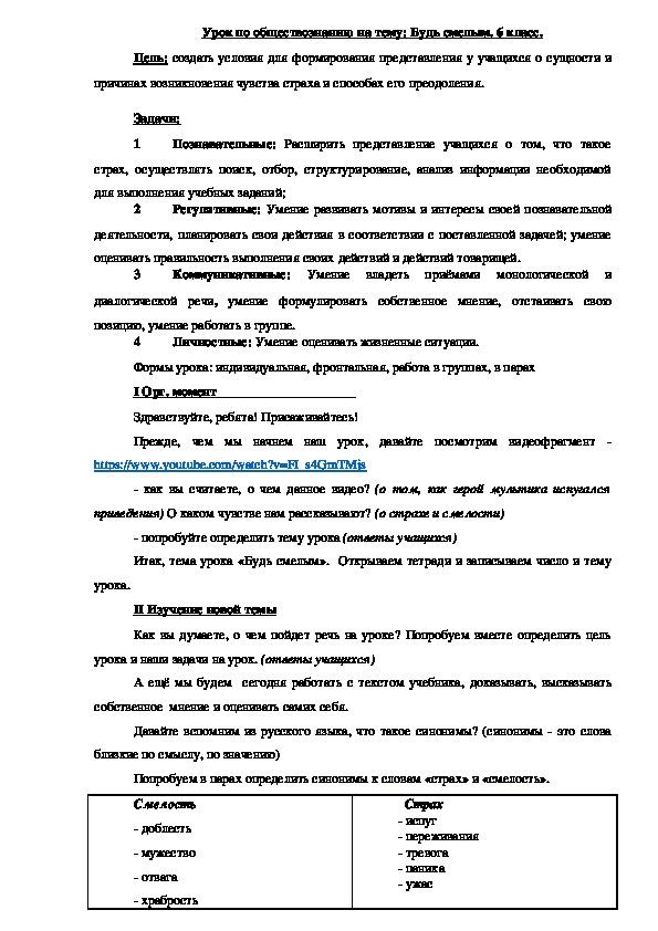 """Аргументы к сочинению-рассуждению 9.3 огэ по русскому языку на тему """"что такое смелость"""""""