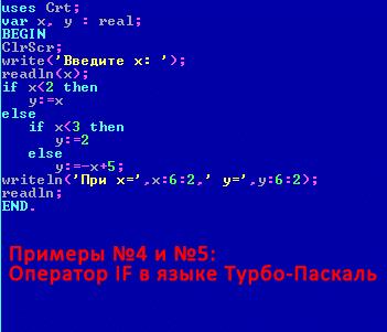 Составной оператор в паскале - инфоучка