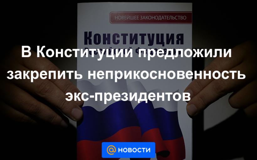 В конституции предлагают закрепить понятие «федеральная территория» - парламентская газета