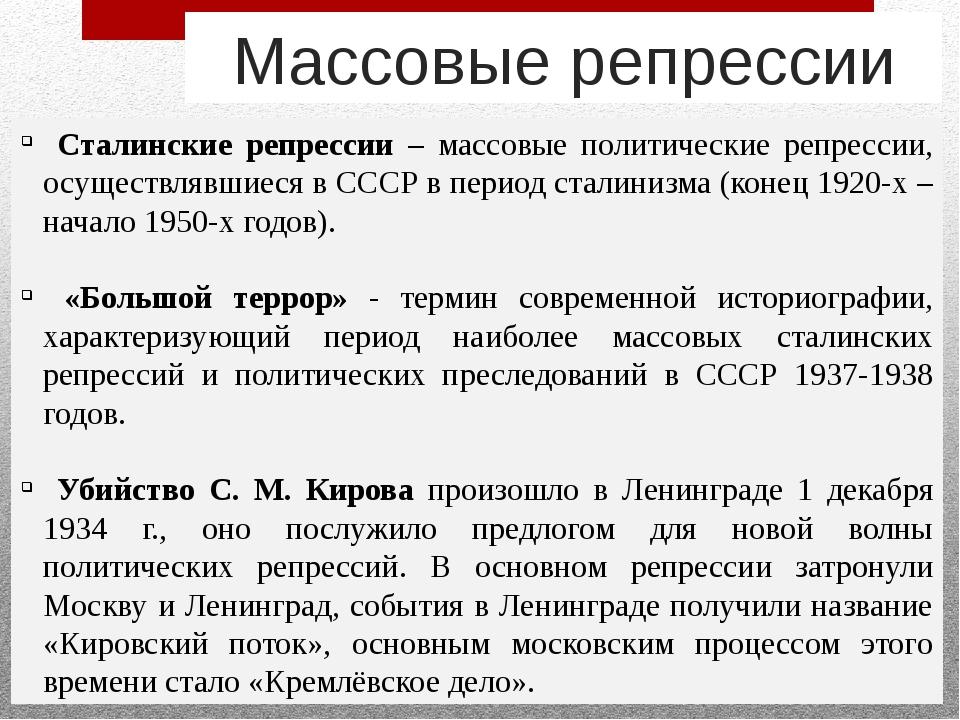 """""""вся страна сидела?!"""" политические репрессии в массовом сознании и в документах. часть i :  аналитика накануне.ru"""