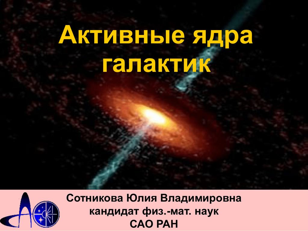 Активные ядра галактик