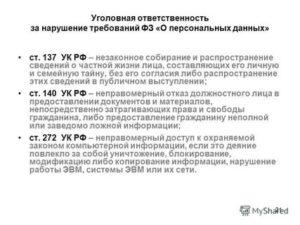 Ответственность за разглашение персональных данных по статье 137 ук рф. разглашение персональных данных: закон и ответственность, запрет на распространение и сбор без согласия