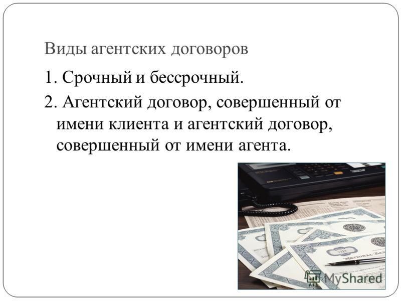 Что такое агентский договор на оказание услуг