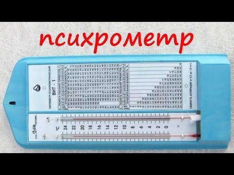Психрометр. психрометрическая таблица. прибор для определения относительной влажности воздуха. теория
