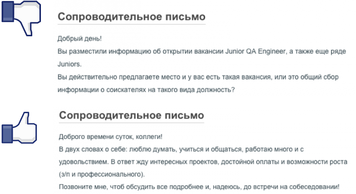 Примеры сопроводительных писем к резюме